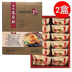 2盒)佳德 鳳梨酥禮盒