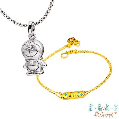 甜蜜約定 Doraemon 真性情哆啦A夢純銀墜子+宇宙樂園黃金手鍊