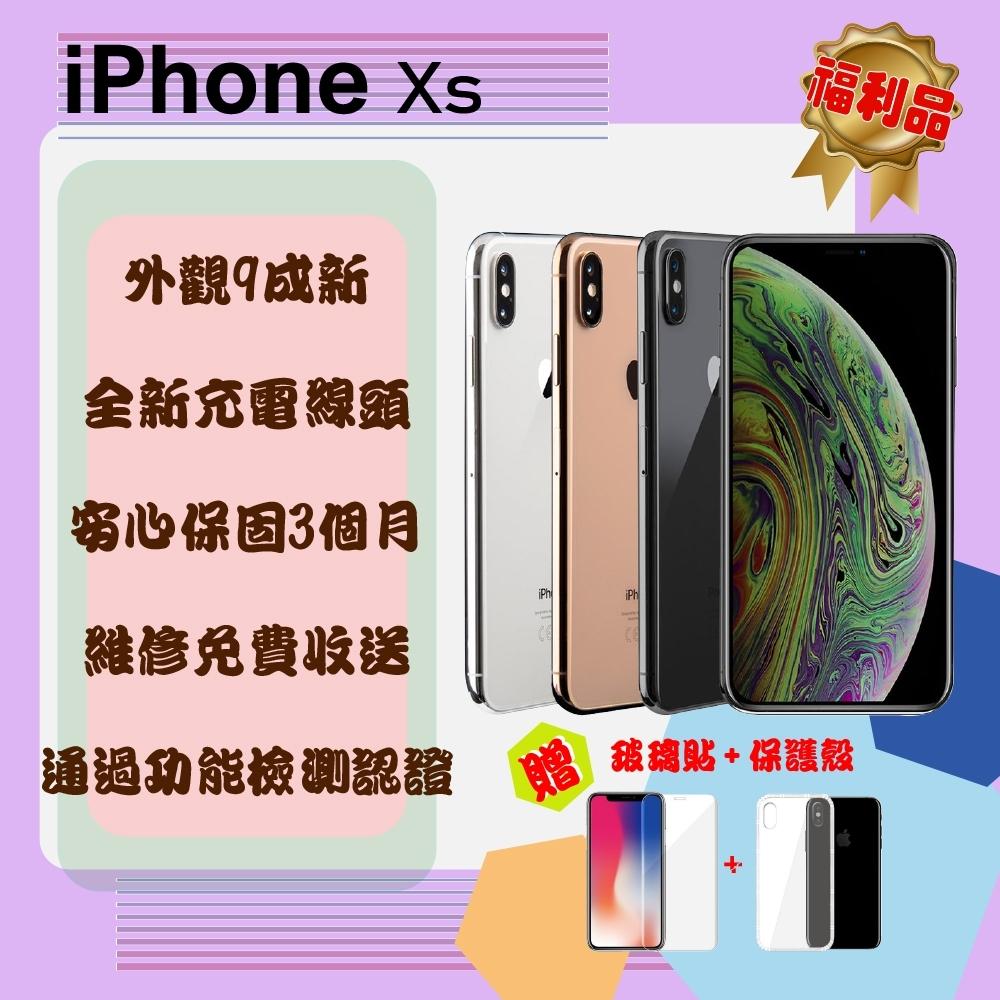 【A級福利品】Apple iPhone XS 256G 5.8吋 智慧型手機