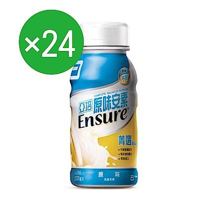 (即期品)亞培 亞培 原味安素菁選-不甜 (237ml x 24罐)