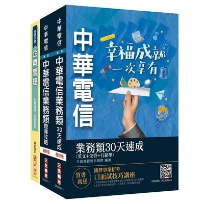 中華電信招考[業務類-業務行銷推廣]速成+題庫套書(S082E21-1)