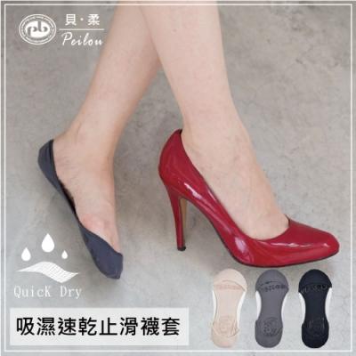 貝柔0束痕吸濕速乾止滑襪套-高跟鞋