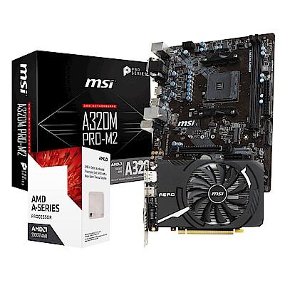 微星A320M PRO M2 + AMD A8 9600+ GTX1050TI套餐組