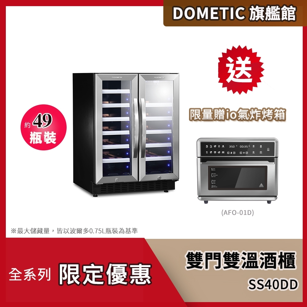 DOMETIC雙門雙溫專業酒櫃 SS40DD product image 1
