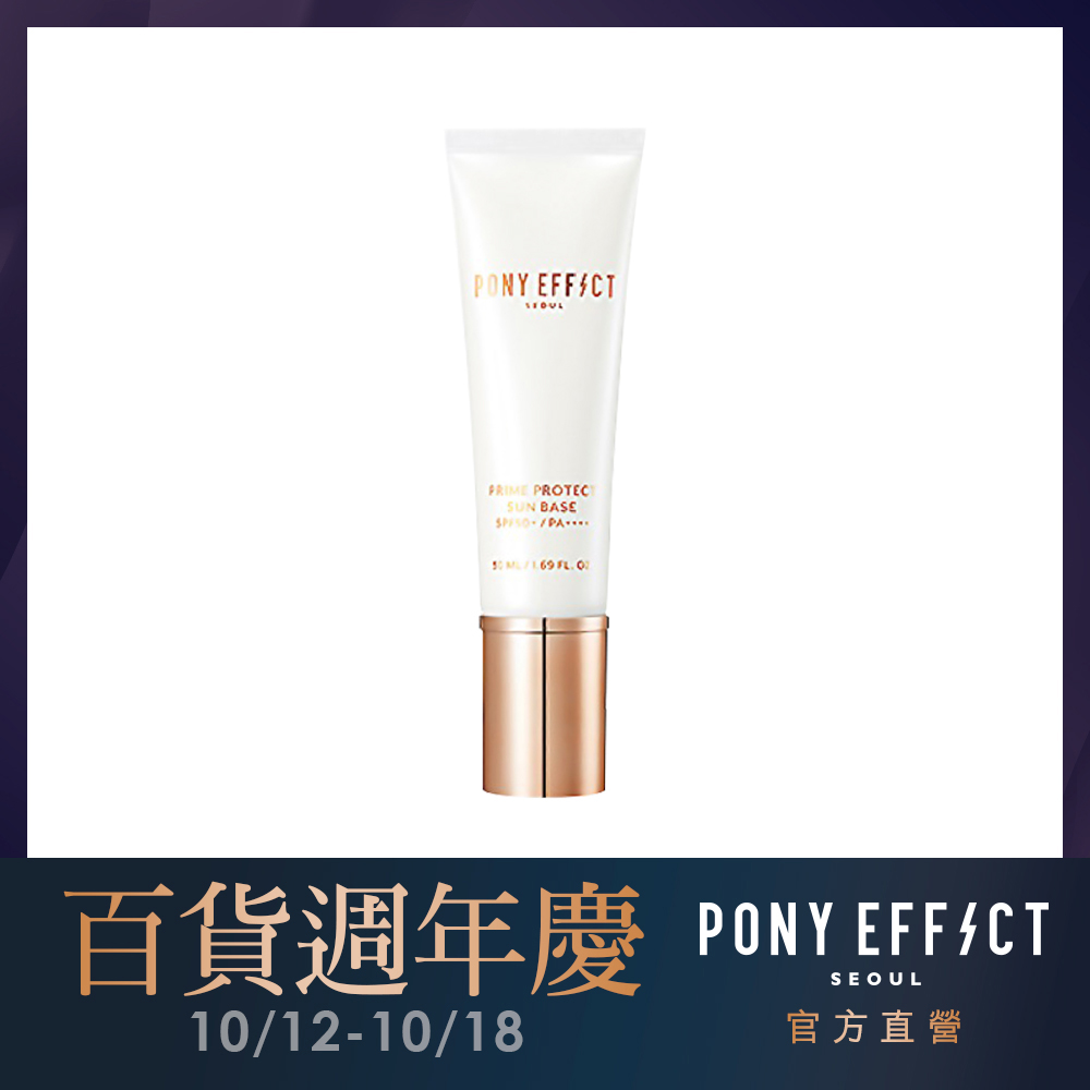 PONY EFFECT 水透光妝前防護乳 SPF50+ PA++++
