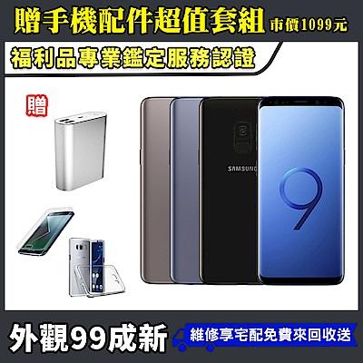 【福利品】SAMSUNG Galaxy S9+ 64G 智慧型手機