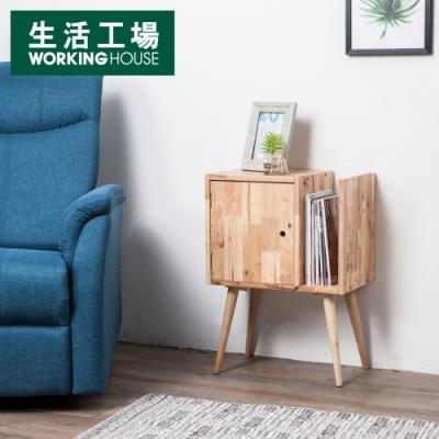 【滿1500現折88-生活工場】自然簡約生活單門邊桌