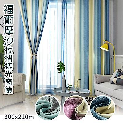 日創優品 福爾摩沙抗UV紫外線遮光窗簾300x210cm/1窗是2片組合(穿桿掛勾拉摺)