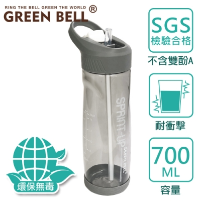 GREEN BELL綠貝 極速運動水壺700ml-動能灰