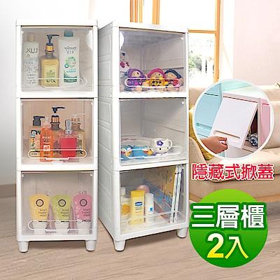 【買一送一】美樂麗 三層式 隱藏式上掀蓋家居收納36L置物櫃