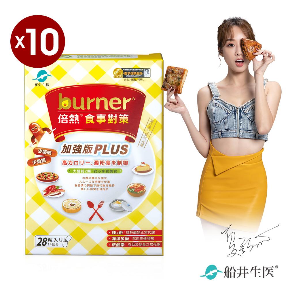 船井 burner倍熱 食事對策PLUS十盒團購組(快)