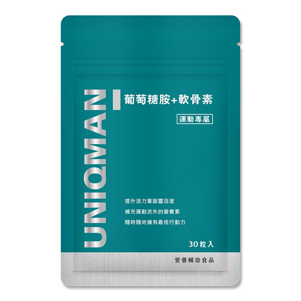 UNIQMAN 葡萄糖胺+軟骨素(30顆/袋)