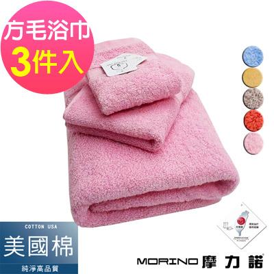 美國棉素色緞條方、毛、浴三件組  MORINO摩力諾