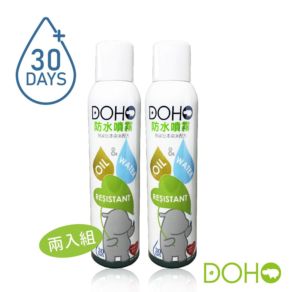 【DOHO】日本奈米防水噴霧300ml-兩入組