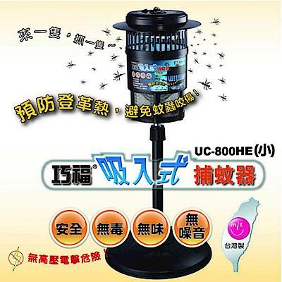 【巧福】UC-800HE 光觸媒吸入式小型捕蚊燈