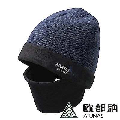【ATUNAS 歐都納】羊毛護頸保暖毛帽(A-A1851藍黑/刷毛圍脖/禦寒配件)