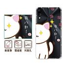 反骨創意 華碩 ZenFone5/5Z ZS620KL 彩繪防摔手機殼 Q貓幫-皮主兒
