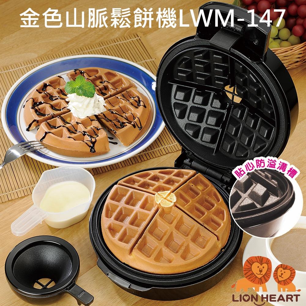 獅子心金色山脈鬆餅機LWM-147(內附油刷+量杯)