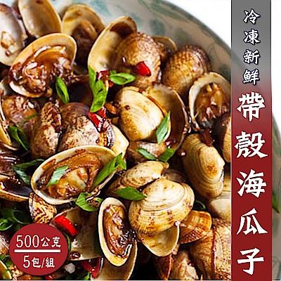 【屋告好甲】新鮮熟凍帶殼海瓜子X5包(500g/包)