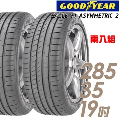 【固特異】EAG ASYM2 高性能輪胎_二入組_285/35/19(EAG ASYM2)