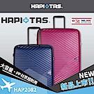日本HAPI+TAS 19吋 超輕量PP防水拉鍊箱 登機箱