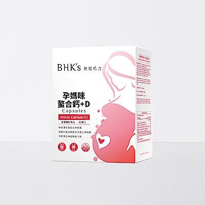 BHK s 孕媽咪螯合鈣+D 素食膠囊 (60粒/盒)