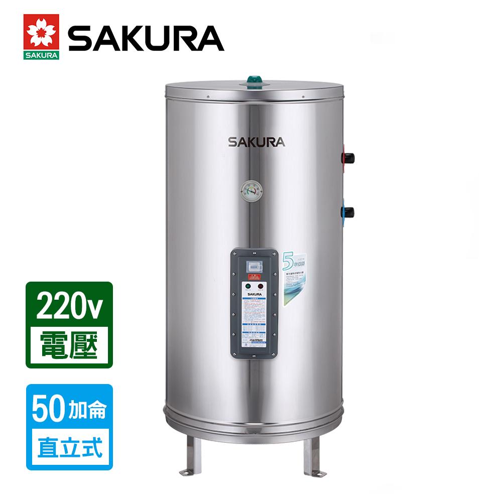 櫻花牌 SAKURA 50加侖儲熱式電熱水器 EH-5000S6 限北北基配送