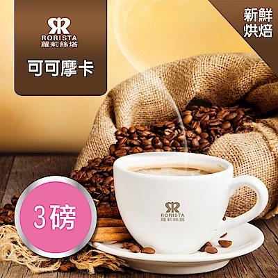 【RORISTA】可可摩卡_嚴選咖啡豆(3磅)