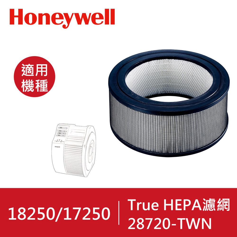 Honeywell True HEPA濾網 28720-TWN