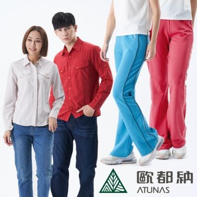 【時時樂限定】ATUNAS歐都納 好感舒適機能服飾均一價$490/多款可選