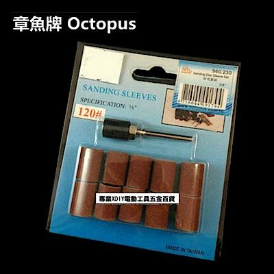 """台灣製 章魚牌 Octopus 960.230 3/8"""" 砂布套組 3柄 適用"""