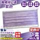 (雙鋼印) 聚泰 聚隆 醫療口罩 (紫色) 50入/盒 (台灣製造 醫用口罩 CNS14774) product thumbnail 1
