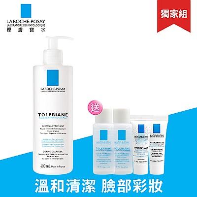 理膚寶水 多容安清潔卸妝乳液400ml 舒緩超保濕獨家組