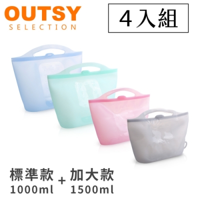 升級版果凍QQ矽膠食物夾鏈袋/分裝袋-1000ml+1500ml四件組(顏色隨機)