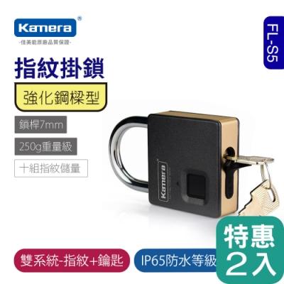 Kamera 指紋掛鎖-強化鋼樑型(FL-S5) 二入