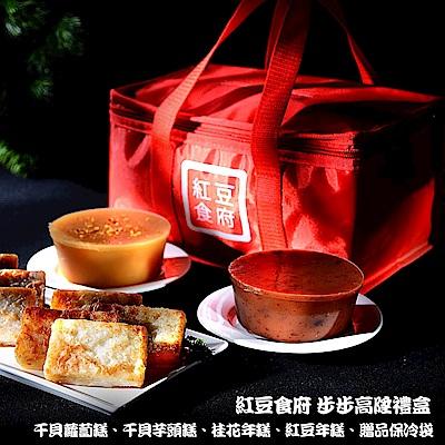 紅豆食府步步高陞禮盒干貝蘿蔔糕干貝芋頭糕桂花年糕紅豆年糕贈保冷袋一只