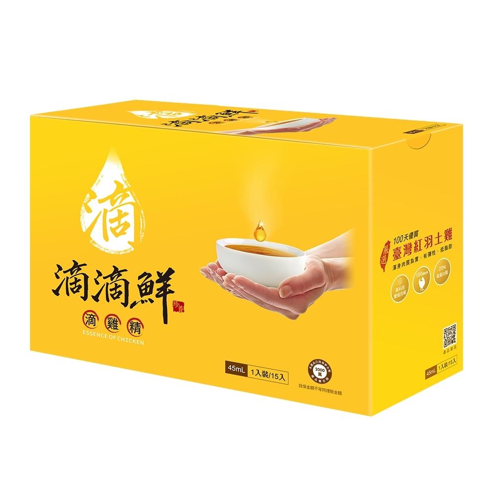 【滴滴鮮】滴雞精15入/盒(45ml/入)