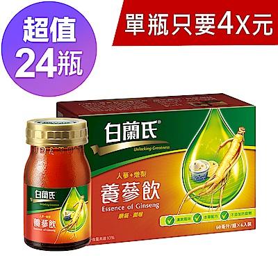 白蘭氏 養蔘飲冰糖燉梨24瓶超值組 (60ml/瓶 x 6瓶 x 4盒)