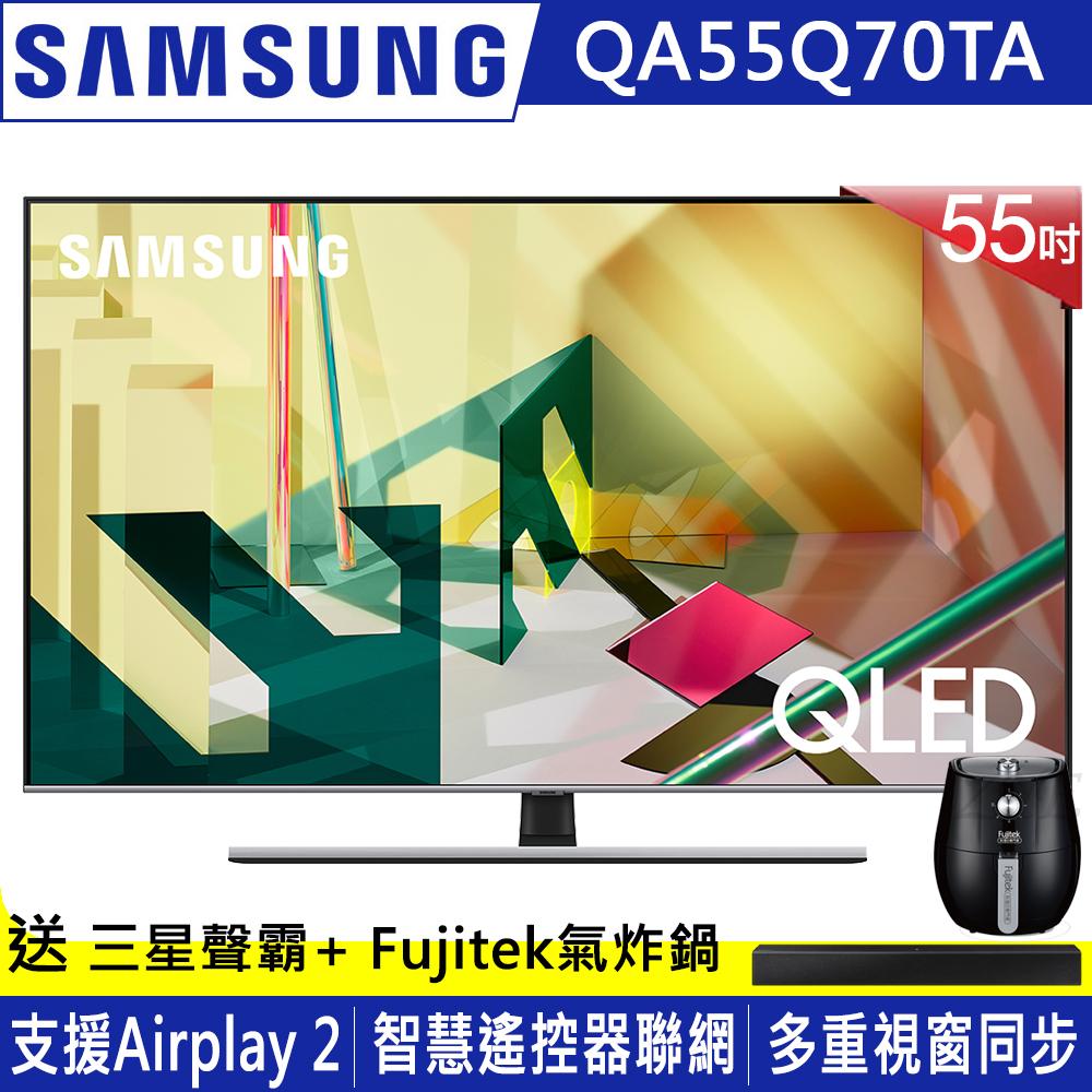 SAMSUNG三星 55吋 4K QLED量子連網液晶電視 QA55Q70TAWXZW