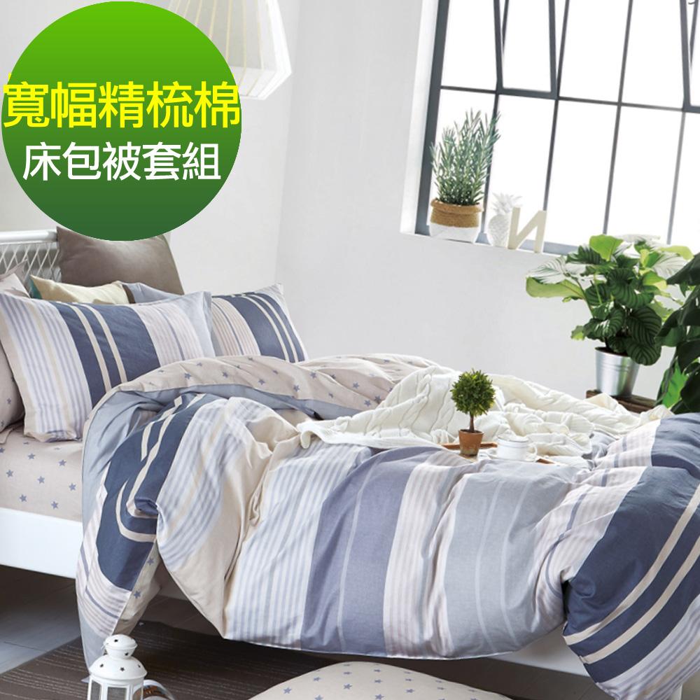 La lune 100%台灣製40支寬幅精梳純棉單人床包雙人被套三件組 小美好