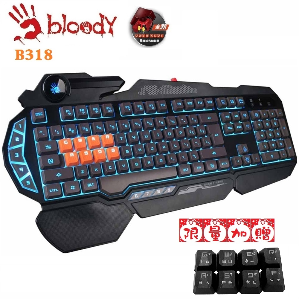 【A4 bloody】八光軸電競鍵盤B318