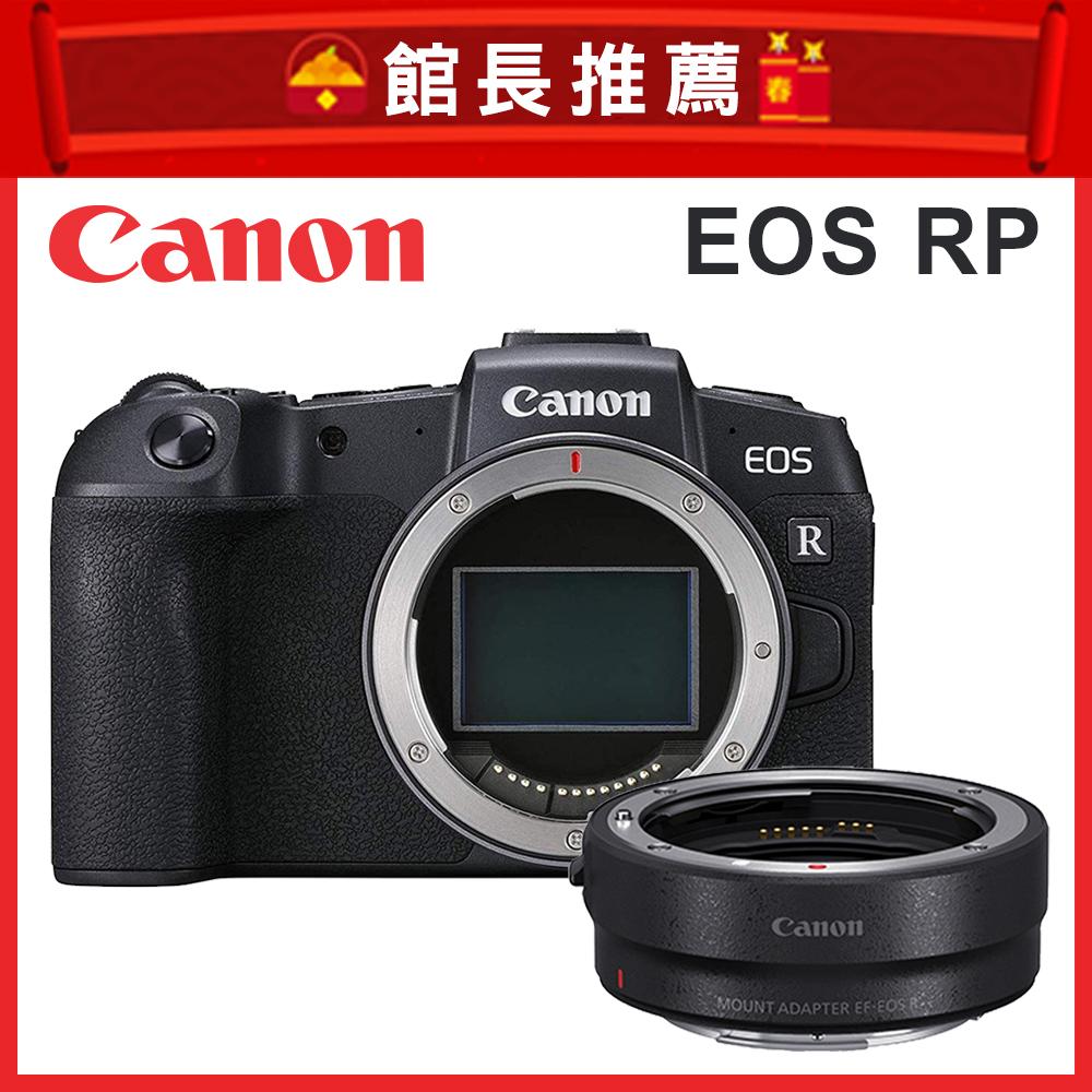 Canon EOS RP 單機身+轉接環 (公司貨)