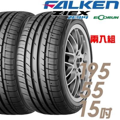 【飛隼】ZIEX ZE914 ECORUN 低油耗環保輪胎_二入組_195/55/15