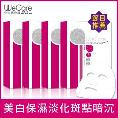 Wecare 和莓果淡斑美白瞬效超導面膜超殺組★原價3520