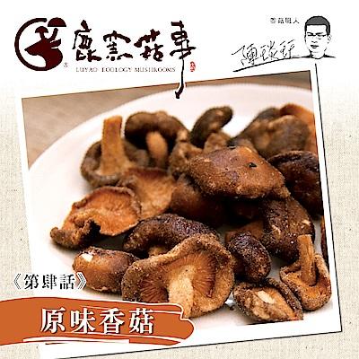 鹿窯菇事 原味香菇餅乾(全素)(70g/盒,共兩盒)