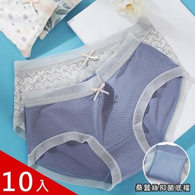 【10件組】桑蠶絲抑菌底襠 ★ 莫代爾中腰內褲 (顏色隨機出貨)