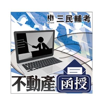 國文(多元型式作文)(不動產經紀人)(教材+DVD函授課程)(D053I19-1)
