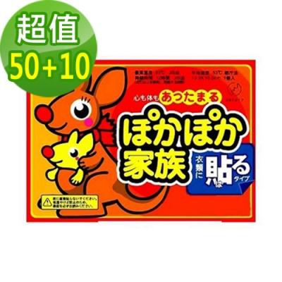日本熱銷 袋鼠家族長效型貼式暖暖包 暖包 暖暖貼 登山 跨年 保溫(50+10包)