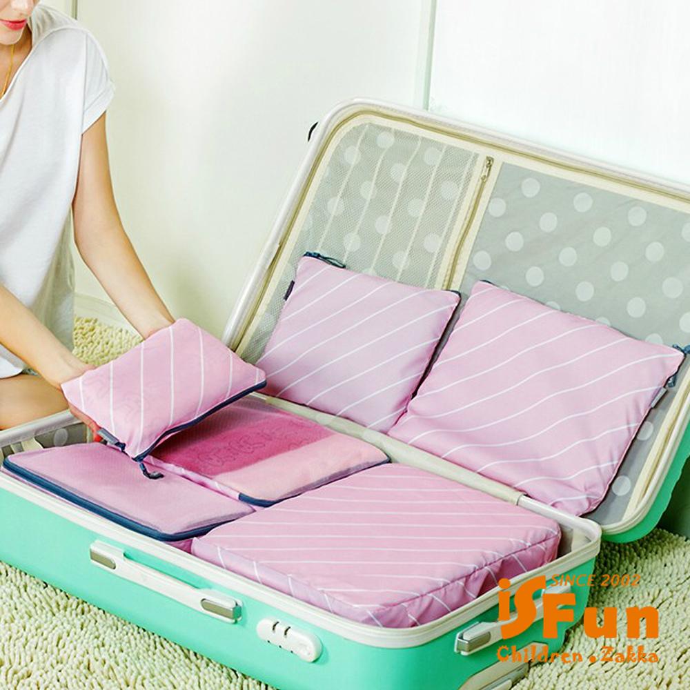 iSFun 旅行專用 斜紋防水收納六入袋 粉