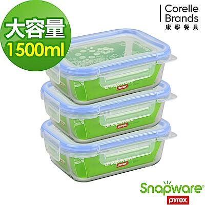 Snapware康寧密扣 收納巧手大容量耐熱玻璃保鮮盒3入組(301)